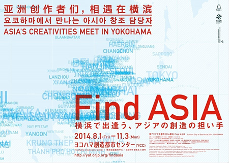 『Find ASIA ― 横浜で出逢う、アジアの創造の担い手』ロゴ