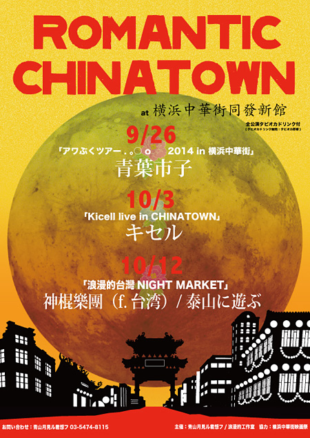 『ROMANTIC CHINATOWN』フライヤー