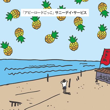サニーデイ・サービス『アビーロードごっこ』ジャケット