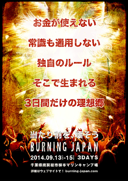 『BURNING JAPAN』ビジュアル