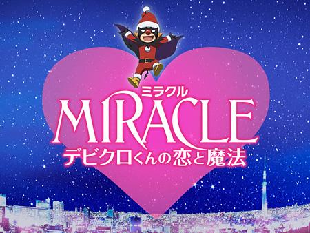 『MIRACLE デビクロくんの恋と魔法』ビジュアル ©2014『MIRACLE デビクロくんの恋と魔法』製作委員会 ©2013中村航/小学館