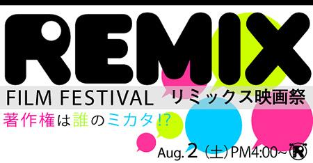 『リミックス映画祭2014』メインビジュアル