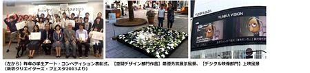 『新宿クリエイターズ・フェスタ2013』より