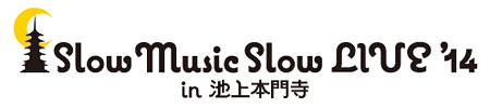 『Slow Music Slow LIVE '14』ロゴ