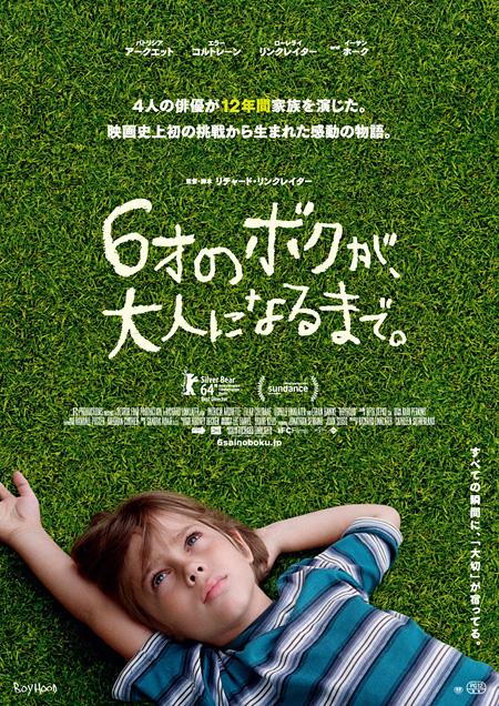 『6才のボクが、大人になるまで。』ポスタービジュアル ©2014 boyhood inc./ifc productions i, L.L.c. aLL rights reserved.