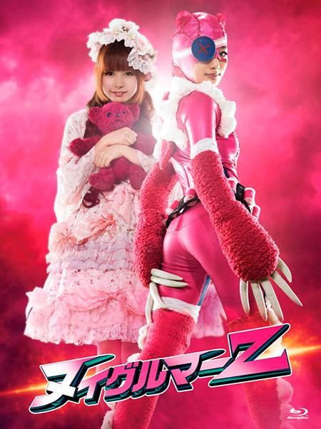 『ヌイグルマーZ』初回限定版Blu-rayジャケット ©2013 ヌイグルマーZ / フィルム・パートーナーズ