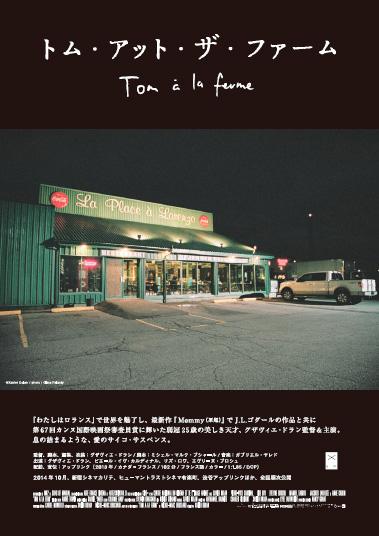 『トム・アット・ザ・ファーム』ティザーチラシビジュアル裏 ©2013 – 8290849 Canada INC. (une filiale de MIFILIFIMS Inc.) MK2 FILMS / ARTE France Cinéma ©Clara Palardy