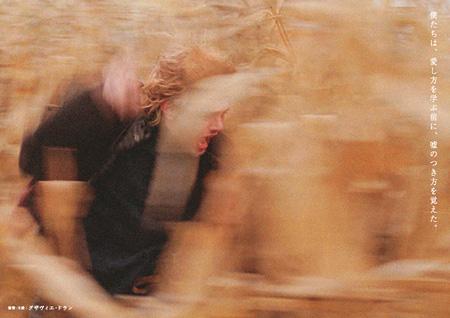 『トム・アット・ザ・ファーム』ティザーチラシビジュアル表 ©2013 – 8290849 Canada INC. (une filiale de MIFILIFIMS Inc.) MK2 FILMS / ARTE France Cinéma ©Clara Palardy