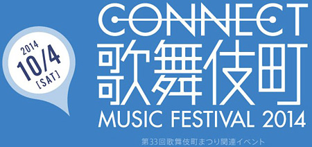 『CONNECT 歌舞伎町 Music Festival 2014』