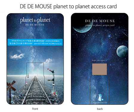 「planet to planet access card」