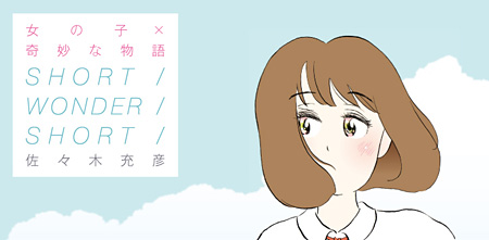 佐々木充彦『SHORT / WONDER / SHORT』
