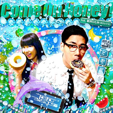 tofubeats『Come On Honey! feat.新井ひとみ(東京女子流)』ジャケット