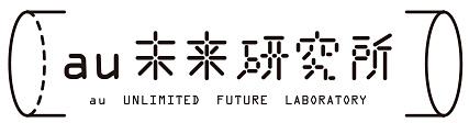 「au未来研究所」ロゴ
