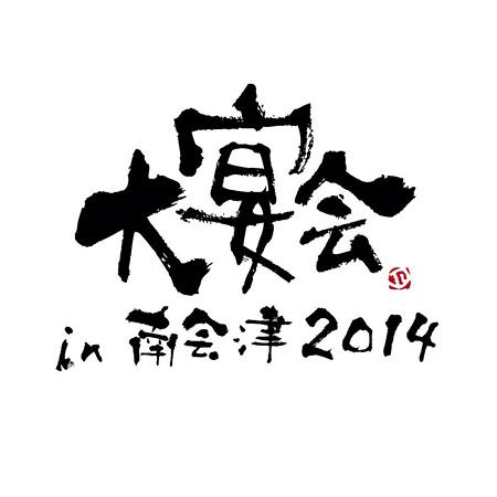『大宴会 in 南会津2014』ロゴ