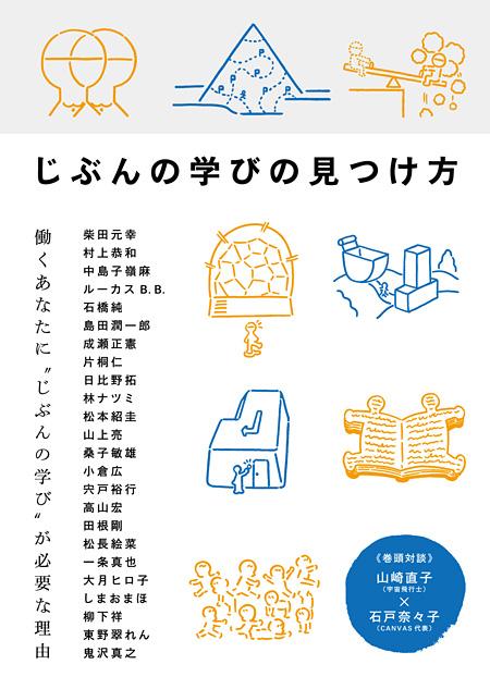 『じぶんの学びの見つけ方』表紙