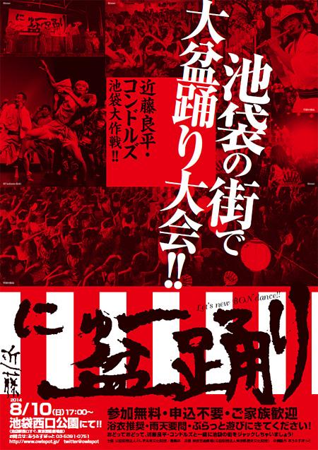 『にゅ~盆踊り 2014』チラシ