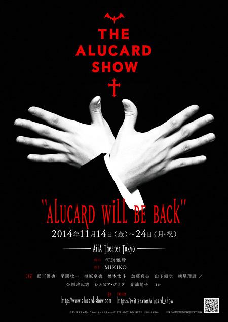 『THE ALUCARD SHOW』ビジュアル