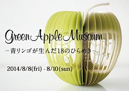 『Green Apple Museum ―青リンゴが生んだ18のひらめき―』メインビジュアル