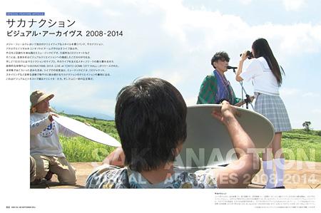 『MdN』2014年9月号より