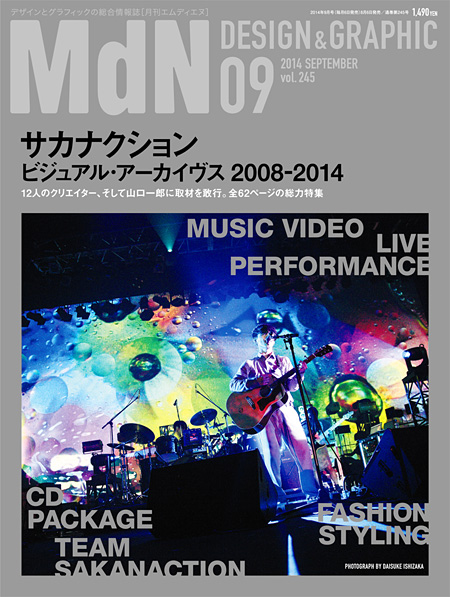 『MdN』2014年9月号 表紙