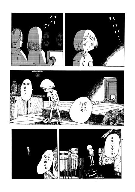 宮崎夏次系『おまつり』より