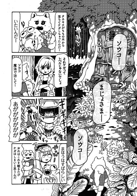 谷口菜津子『魔女の住む島』より