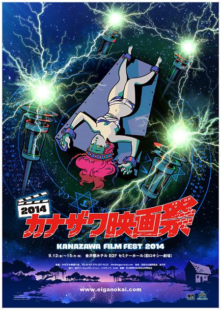 『カナザワ映画祭2014』メインビジュアル