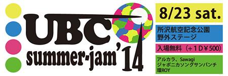 『UBC summer-jam'14』ロゴ