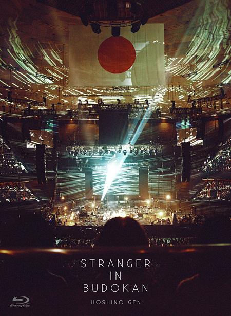 星野源『STRANGER IN BUDOKAN』初回生産限定盤Blu-rayジャケット
