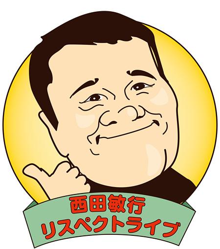 『西田敏行リスペクトライブ』ロゴ
