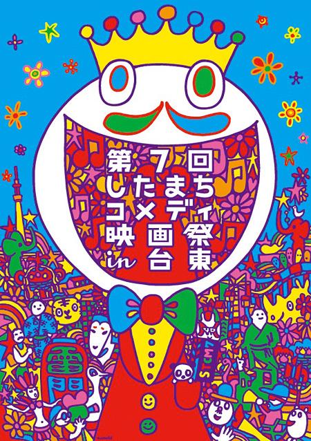 『第7回したまちコメディ映画祭 in 台東』メインビジュアル