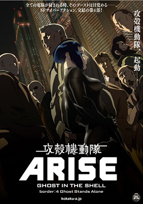 『攻殻機動隊ARISE border:4 Ghost Stands Alone』メインビジュアル ©士郎正宗・Production I.G/講談社・「攻殻機動隊ARISE」製作委員会