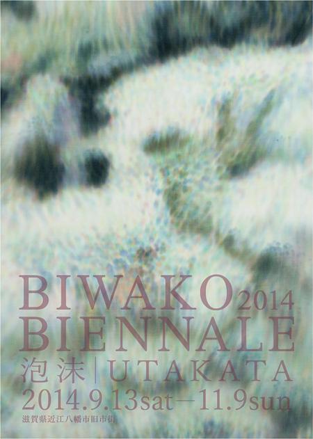 『BIWAKOビエンナーレ2014 泡沫―UTAKATA』メインビジュアル