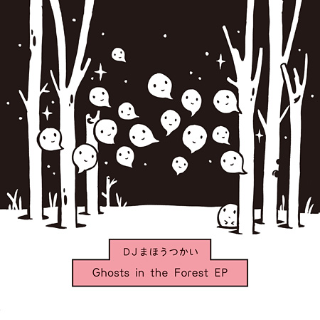 DJまほうつかい『Ghosts in the Forest EP』ジャケット