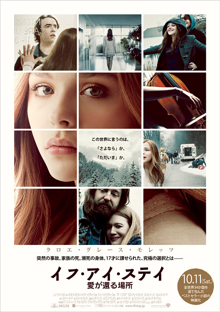 『イフ・アイ・ステイ 愛が還る場所』ポスタービジュアル ©2014 Warner Bros. Ent. and Metro-Goldwyn-Mayer Pictures Inc. All rights Reserved.