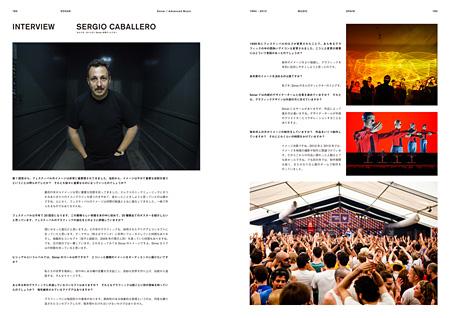 『フェスティバル・グラフィックス 祝祭空間のアートディレクション』
