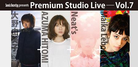 『Sound & Recording magazine presents Premium Studio Live Vol.7』ビジュアル