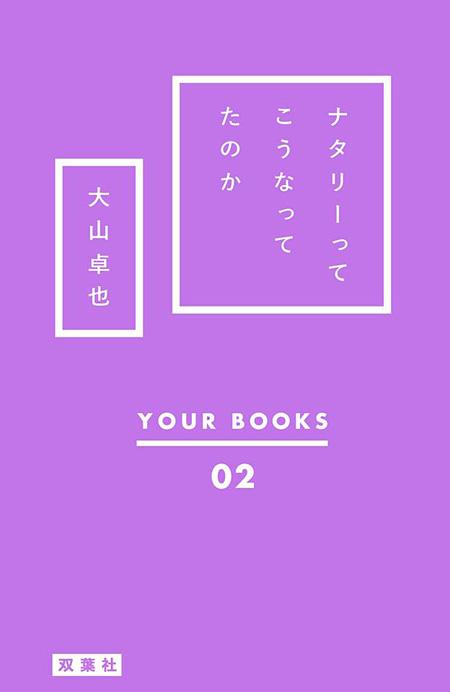 『YOUR BOOKS 02 ナタリーってこうなってたのか』表紙)