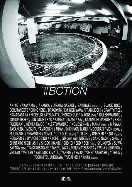『BCTION』ポスタービジュアル