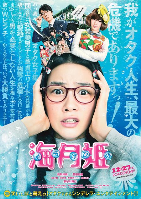 『海月姫』ポスタービジュアル ©2014映画「海月姫」製作委員会 ©東村アキコ/講談社
