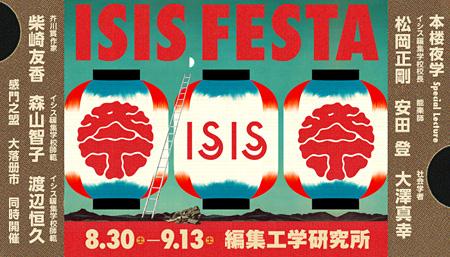 『ISISフェスタ』ロゴ