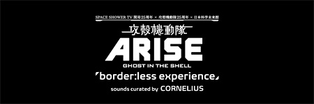 "SPACE SHOWER TV 開局25周年 × 攻殻機動隊25周年×日本科学未来館『GHOST IN THE SHELL ARISE""border:less experience""sounds curated by CORNELIUS』ロゴ"