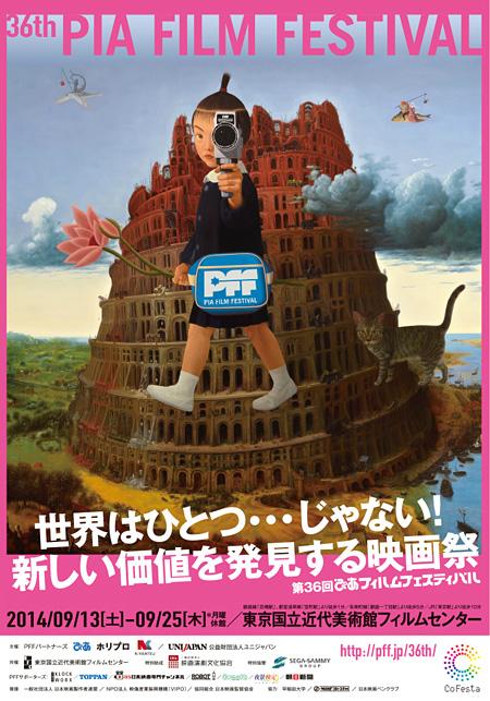 『第36回ぴあフィルムフェスティバル』ポスタービジュアル