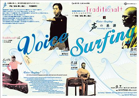 『和の魅力発見シリーズ Traditional+(トラディショナルプラス)【vol.5】Voice Surfing 声の系譜』チラシ