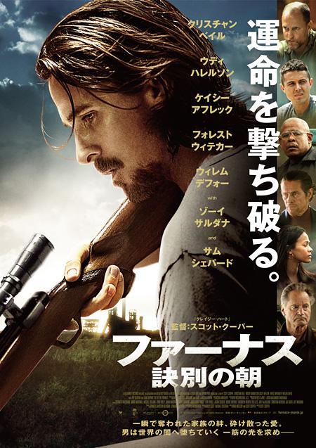 『ファーナス/訣別の朝』ポスタービジュアル ©2013 Furnace Films, LLC All Rights Reserved