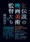 『伝説の映画美術監督たち×種田陽平』フライヤービジュアル