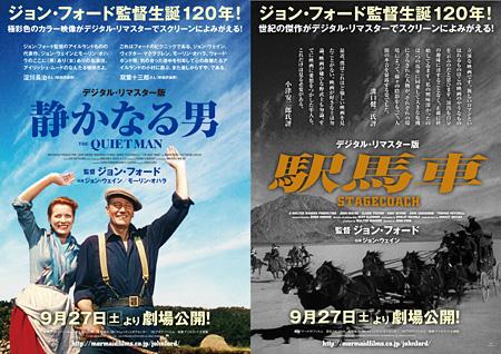 『ジョン・フォード監督生誕120年!「駅馬車」「静かなる男」デジタル・リマスター版上映』フライヤービジュアル