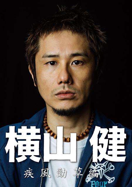 『横山健 ―疾風勁草編―』ジャケット