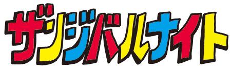『ザンジバルナイト 2014』ロゴ