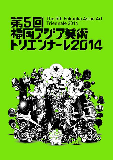 『第5回福岡アジア美術トリエンナーレ2014』メインビジュアル